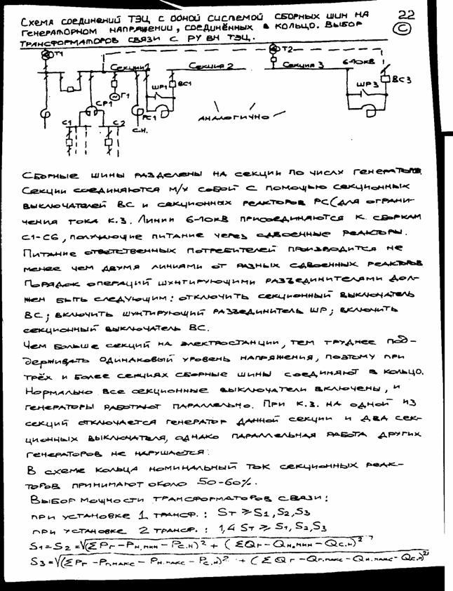 Схема ТЭЦ с одной системой